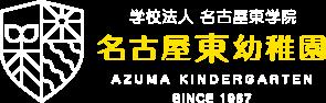 名古屋東幼稚園
